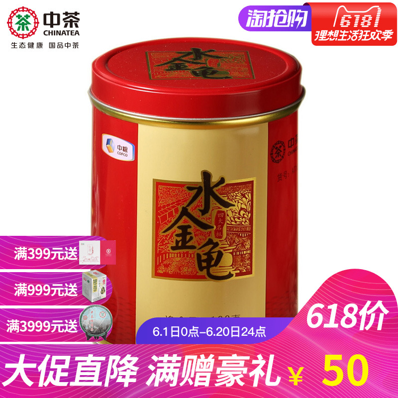 Chinese tea oolong tea water turtle 100g tea cans Wuyi mountain Chinese tea steamed turtle 100g tea
