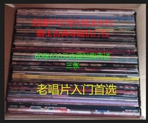 Clearance LP Genuine vinyl record special spot blind box 60 Pack Pop Rock Jazz Classical etc