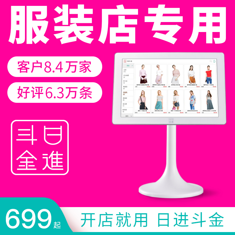 poso2o clothing store cash register Clothing store special cash register system software all-in-one computer business management system Womens mother and baby small cash register Scan code