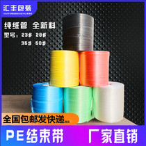 PE automatic end belt machine end belt tear film carton packaging belt rope Paper tube plastic strapping rope