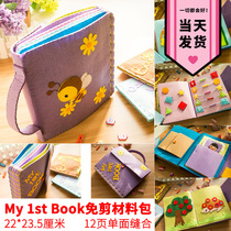 Montessori childrens early education cloth book my non-woven handmade diy material pack first baby book