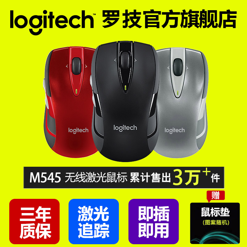 [The goods stop production and no stock]Logitech M545 wireless laser mouse notebook desktop computer office power saving laser mouse wireless