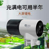 Fish tank automatique Chargeur Intelligent Minuterie Fish feeder fermé aquarium Koi poisson rouge petite machine dalimentation