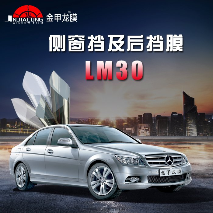 Golden Membrane Automobile Back Film LM30 Window Glass Film Explosion-proof and Heat-insulating Film Solar Automotive Film