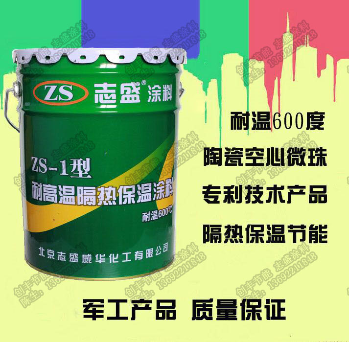 Heat-resistant insulation coating 1 furnace furnace insulation paint Zhisheng brand paint manufacturers direct sales of new products
