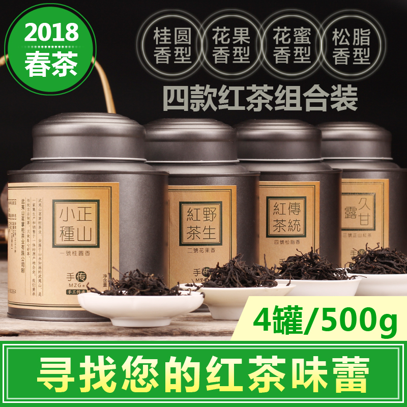 Zhengshan Small Breed Black Tea Combination 500g Canned Tea Premium Premium Wuyi Mountain New Tea Green Flavor