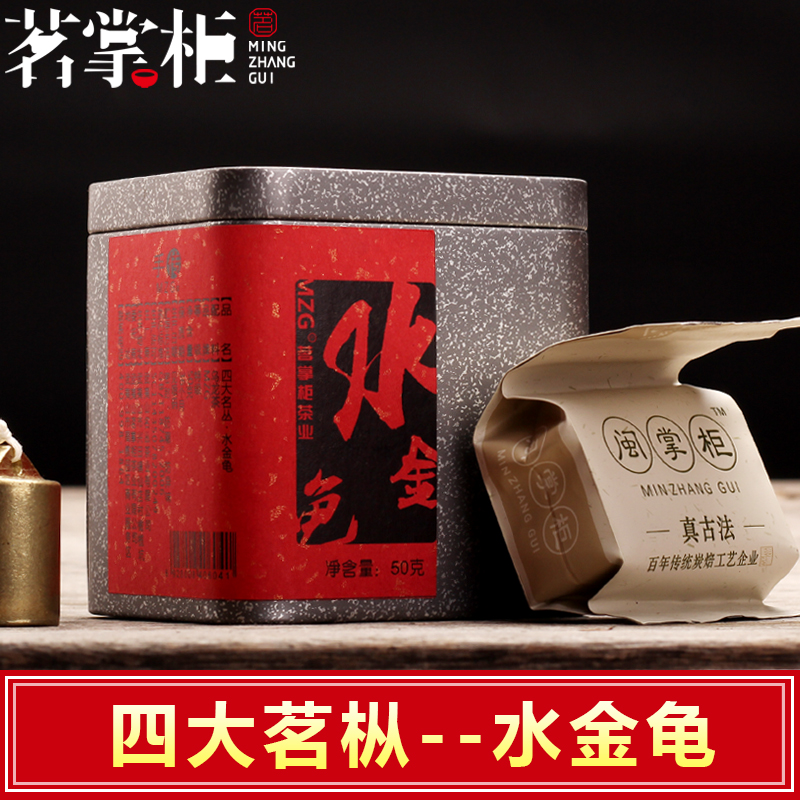 茗Treasurer Wuyi Rock tea family four famous surnamed turtle 50g premium Dahongpao tea iron Lohan