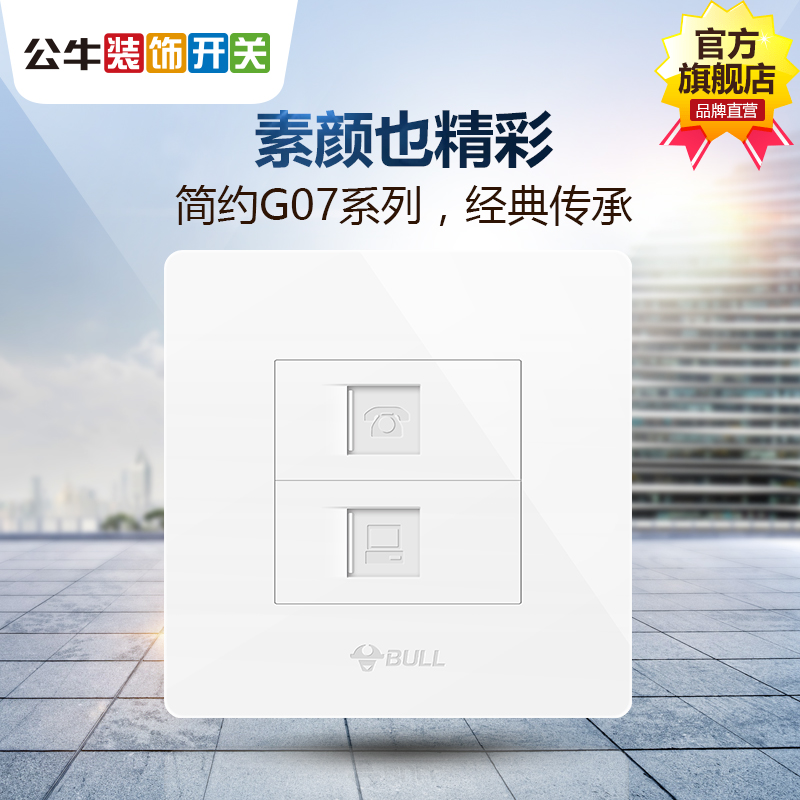 Bull Switch Socket Computer Phone Panel Internet Phone Socket Panel Network Telephone Line Socket G07