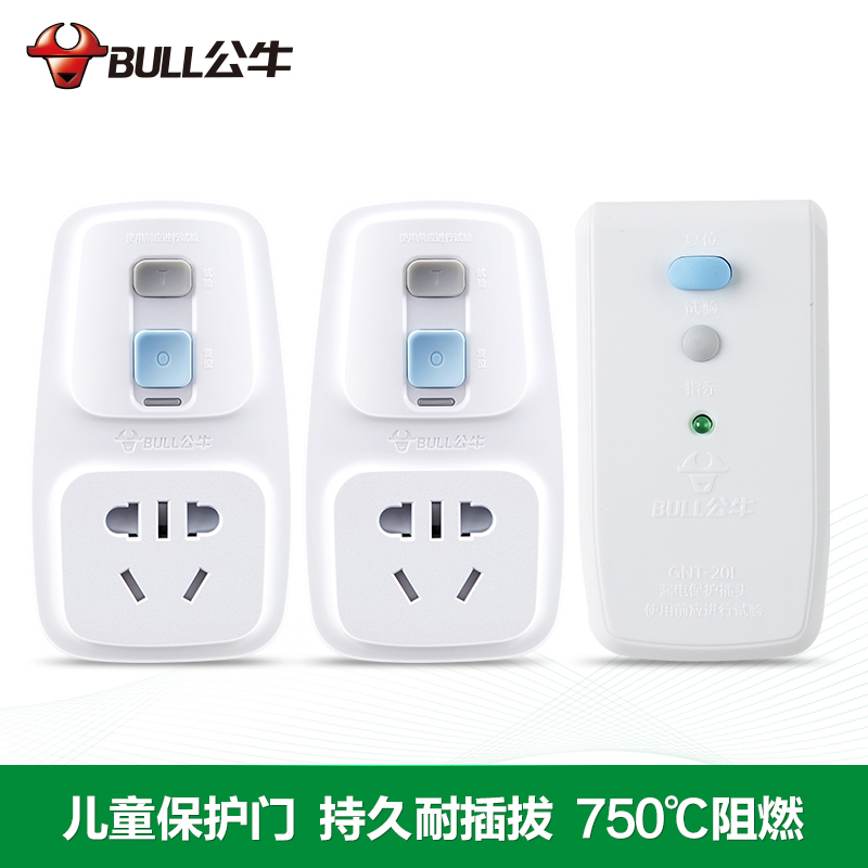 Bull leakage protector plug 10A/16A water heater air conditioning high power wiring leakproof plug