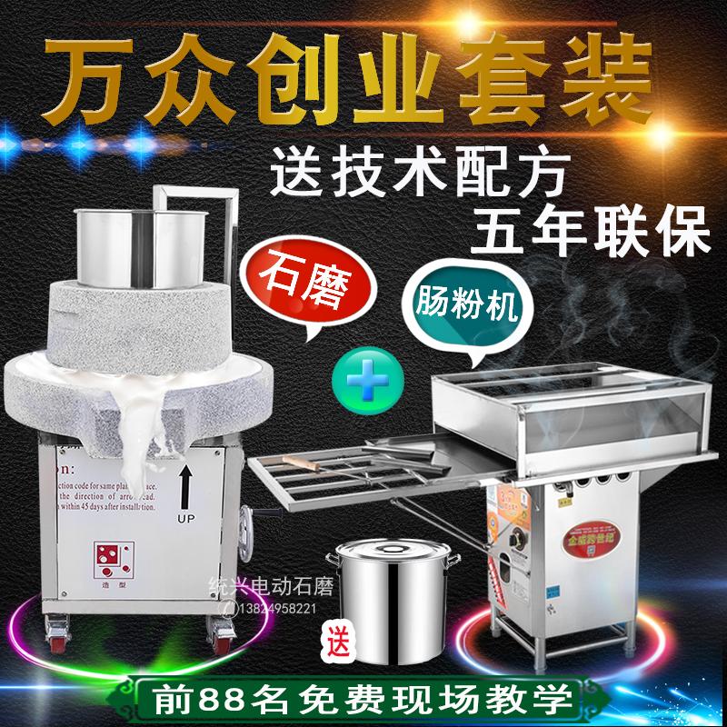 统兴牌电石磨机电动商用肠粉机大型石墨磨米浆深夜豆浆豆腐全自动