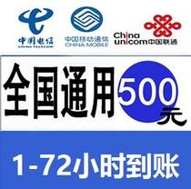 National Shanghai Beijing Zhejiang Shandong Guangdong Liaoning Fujian Hubei Sichuan Tianjin Mobile Unicom Telecom 500 yuan