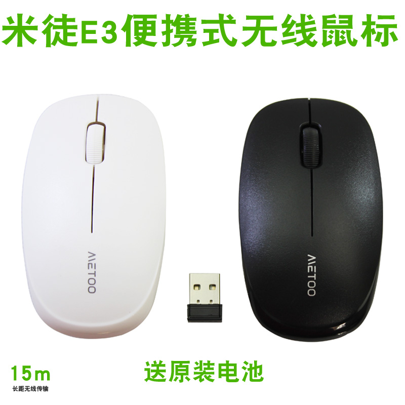 Metoo/米徒E3 computer wireless mouse photoelectric game office mouse cute mini mouse wireless