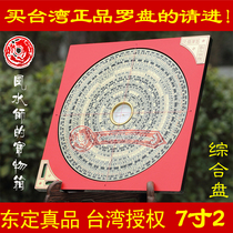 Dongding Compass original genuine professional feng shui 7 inch 2 Three yuan Sanhe integrated pure copper in Taiwan genuine 5 6 8