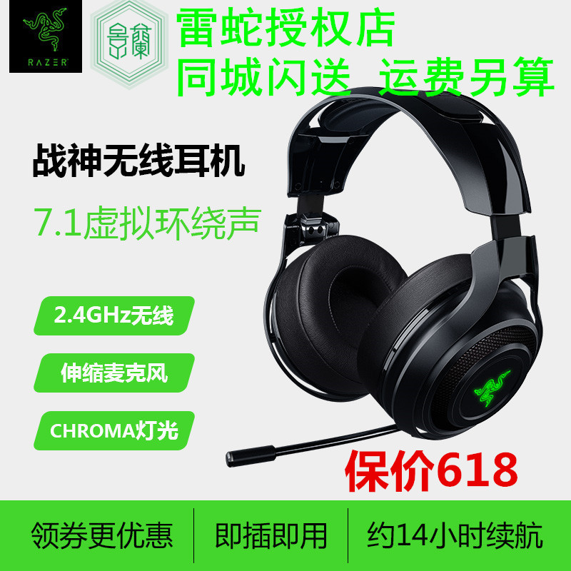 [The goods stop production and no stock]Razer/Razer Snake Wireless 7.1 Channel Computer Headset Wireless Gaming Headset E-sports Eat Chicken Headsets