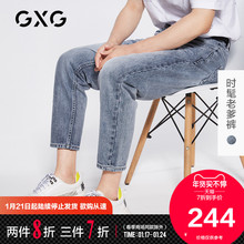 GXG Men's Wear Fall 2019 New Light Blue Straight Cylinder Wear-Resistant Loose ins Denim Nine-cent Pants Daddy Pants