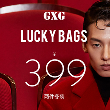 GXG Men's Winter 2017 Value Blessing Bag 2 pieces 399 yuan casual style