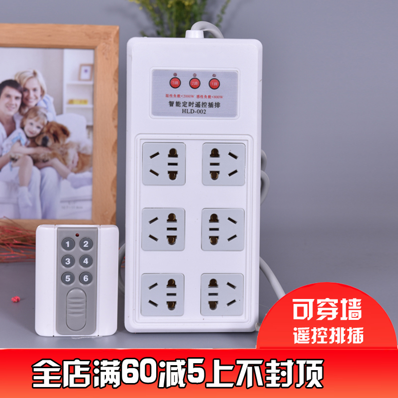 Haile Wireless Remote Control Switch Socket Connection Board 220V Three-way Intelligent Plug-in Wall