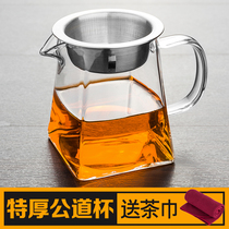 Kung Fu tea set heat-resistant high temperature glass fair cup with tea leakage filter tea splitter size thickened glass cup