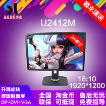 Dell Display U2412M 24-inch IPS 16:10 Genuine Products Guaranteed by National Federation of Baoshun Fung