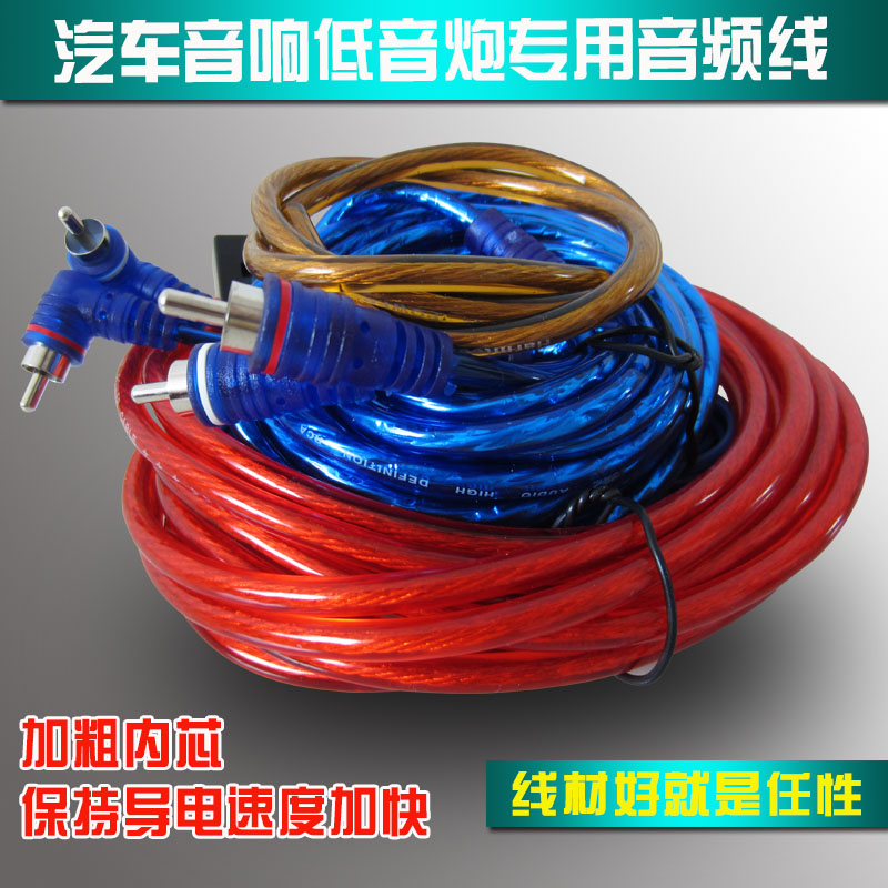 Audio power supply control cable of automobile video and audio subwoofer power amplifier retrofitted connection sleeve with safety film