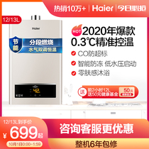 Haier UTS gas water heater electric household gas 13 liter liquefied gas gas temperature intelligent strong row 12 liters