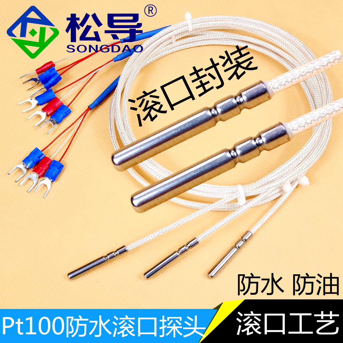 Pt100 Temperature Sensor Roller Package Waterproof and Oil-proof Temperature Probe Pt100 Platinum Thermal Resistance Thermocouple