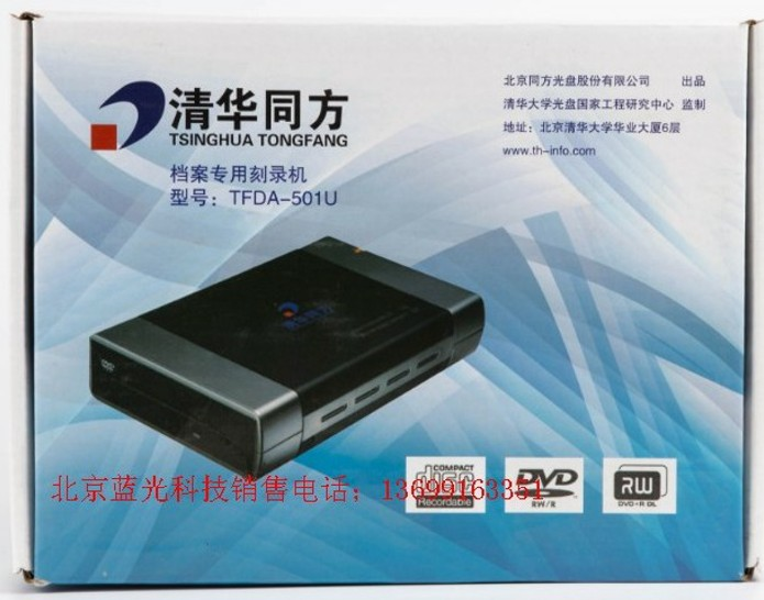 Tsinghua Tongfang TFDA-501U File Level Special DVD Recorder File Level DVD Disc Recording Drive