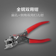 Flat hole punch pliers clamp double chamfer fillet PVC card punch fillet cutter shipping