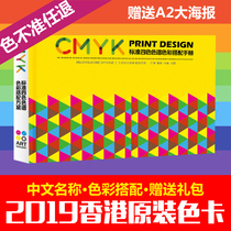 2019 Chinese color card international standard printing color card model card color four color spectrum CMYK color matching manual