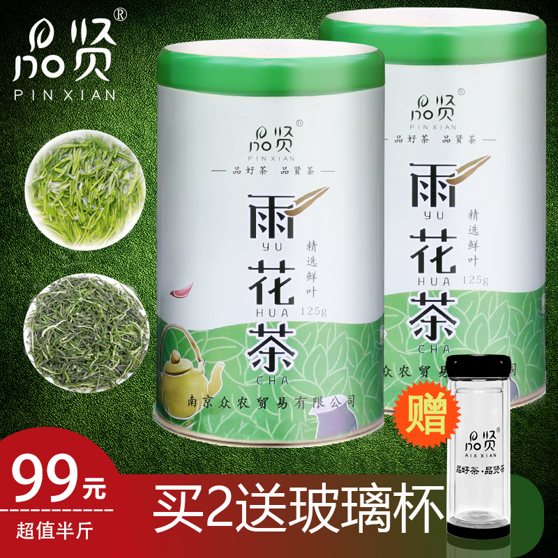 In 2019, Pinxian New Tea, Green Tea, Nanjing Yuhua Tea, 125g before Ming Dynasty, totaled two and a half jars.