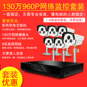 4 road monitoring package 960P NVR network HD video surveillance camera POE suit