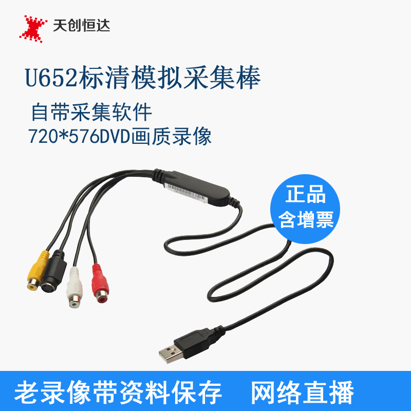 Tianchuang Hengda TC-U652 notebook external USB video capture card secondary development of medical media