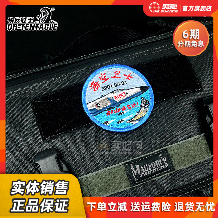 Fast back tentacle 81192 sea and air guard Wang Wei 15th anniversary commemorative seal personality backpack magic sticker