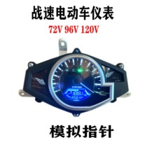 Electric vehicle LCD instrument war speed three generations of ghost fire LCD meter analog pointer LCD meter 72-96-120V