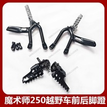 Off-road motorcycle accessories magicians front and rear pedals yellow hailing Falcon universal pedals left and right pedals