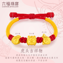 Lufu Jewelry Tiger Head Transfer Jewelry Gold Bracelet Baby Gold Bracelet Full Moon Gift Valuation A03TBGB0003