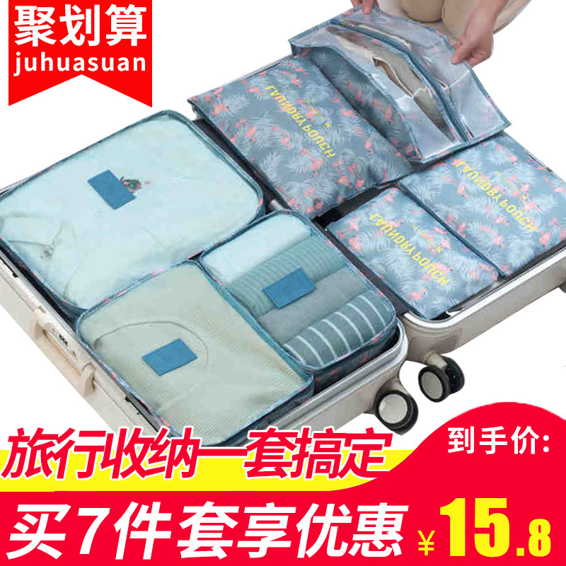 Travel Essential Receiving Bag, Washing Bag, Luggage, Clothes Cleaning, Classification Bag, Travel Packing, Artifact Portable Suit