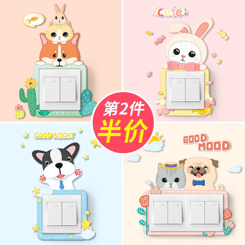 Household night light switch sticking wall decoration socket lamp sticking paper protective cover cartoon 3D stereo switch sticking paper self-sticking