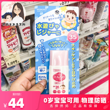 20 new Japanese and light Tong baby baby sunscreen cream children's physical waterproof sunscreen lotion SPF35XJ