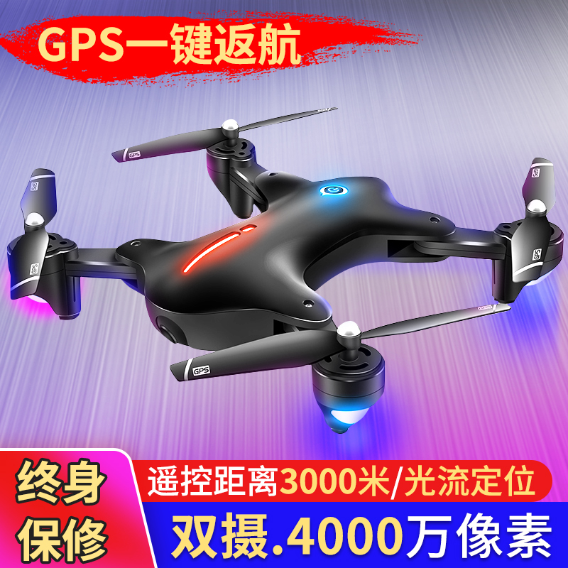 GPS automatic return professional 4k high-definition drone aerial aerial drone long-range stack remote control aircraft model