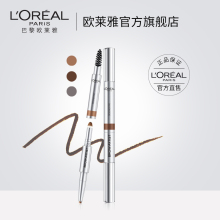 L'OREAL three in one eyebrow pencil genuine female beginner waterproof and sweat resistant decolorization natural long lasting no stain authentic