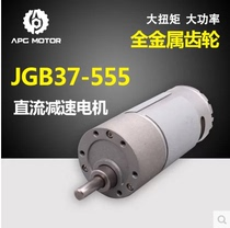 Direct Selling 37GB-550/555 Reduction Motor/Low Noise/DC Motor/N Multi-Speed Specification
