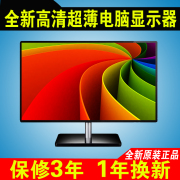 New 19 inch, 22 inch LCD computer game monitors LCD desktop screen with 24 inch eye care display