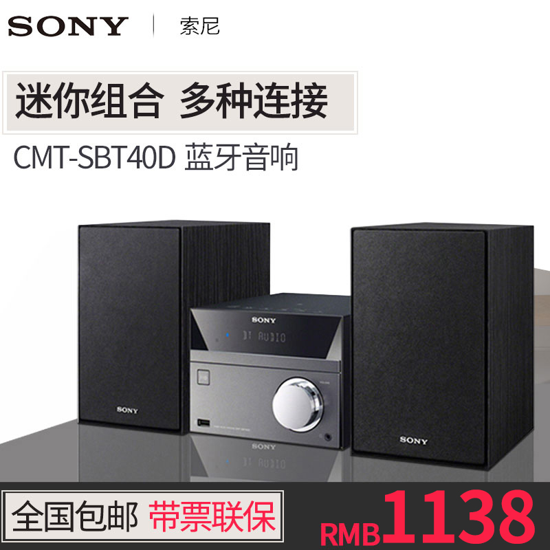 Sony/Sony CMT-SBT40D Wireless Bluetooth Mini DVD Combination Audio Household Hifi Fever Small speaker CD Desktop Subwoofer Small Living Room Home Theatre Suite