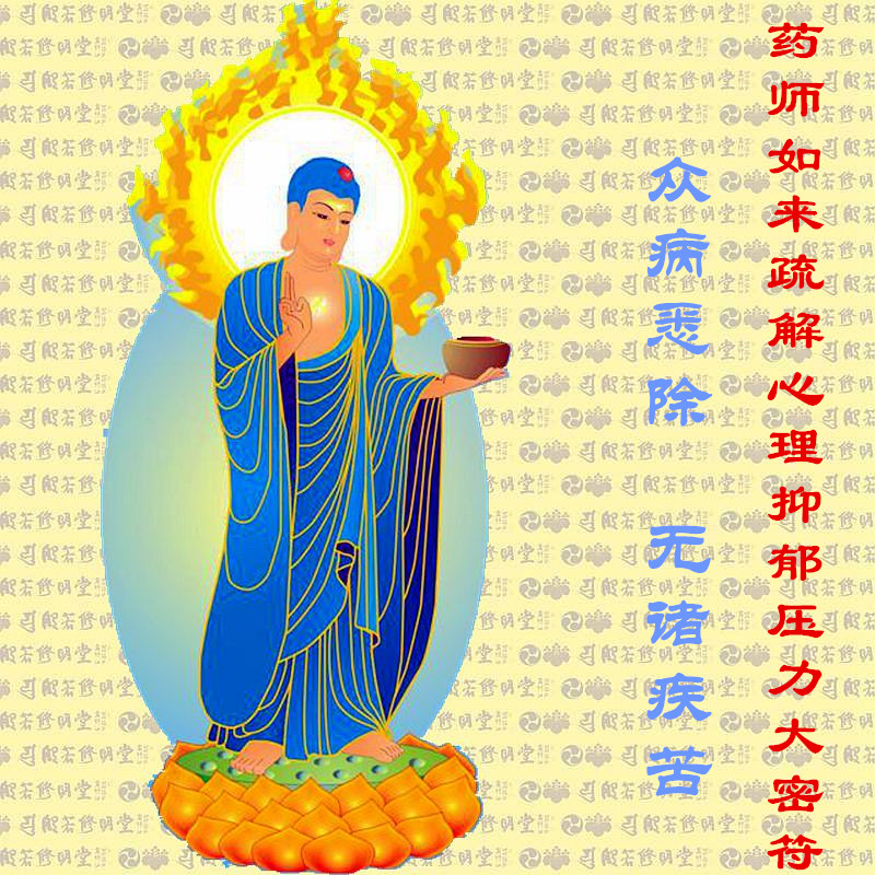 The Secret Charm of Xiumengtang Tantric Pharmacist for Helping to Restore Mental Health The Secret Charm of Zhenyan Tantric Pharmacist Buddhist Tantric Charm