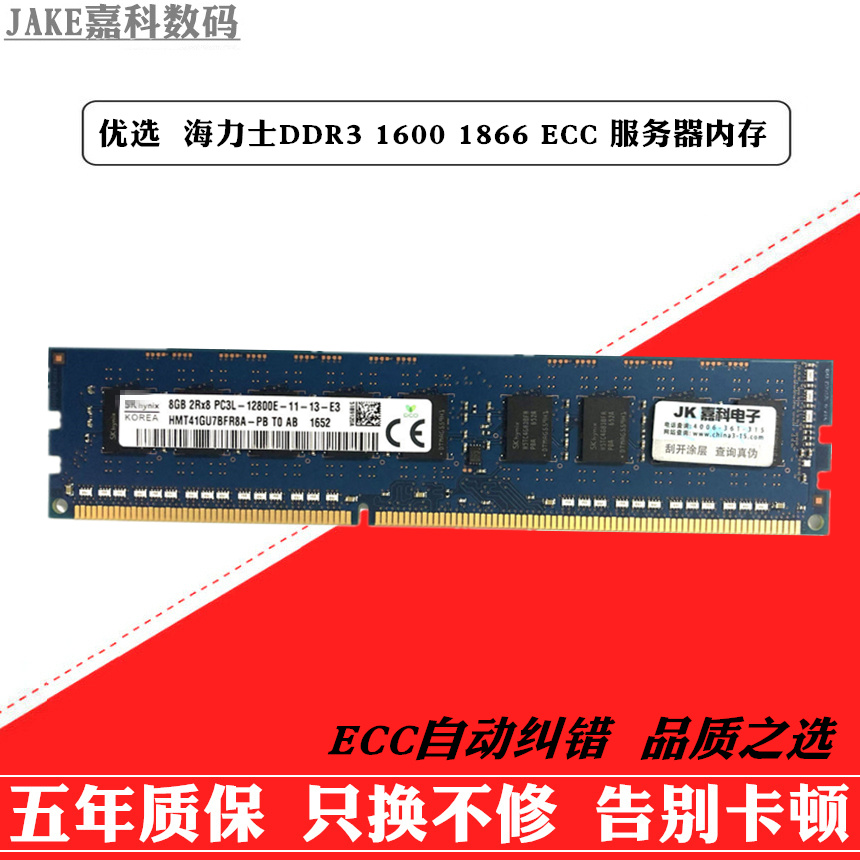 Ddr3 1600 8g, JK Hynix DDR3 1600 8G ECC Server Memory 1866 Workstation and HP Lenovo DELL
