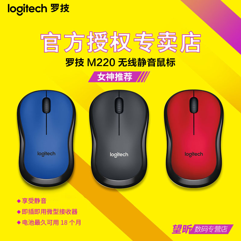 Logitech M220 wireless silent mute mouse office computer notebook M215 upgrade mouse