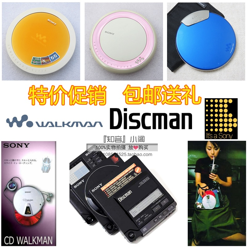 Sony cd player Walkman CD player Sony second-hand fever Japan Lightweight Aihua Kenwood cd machine portable