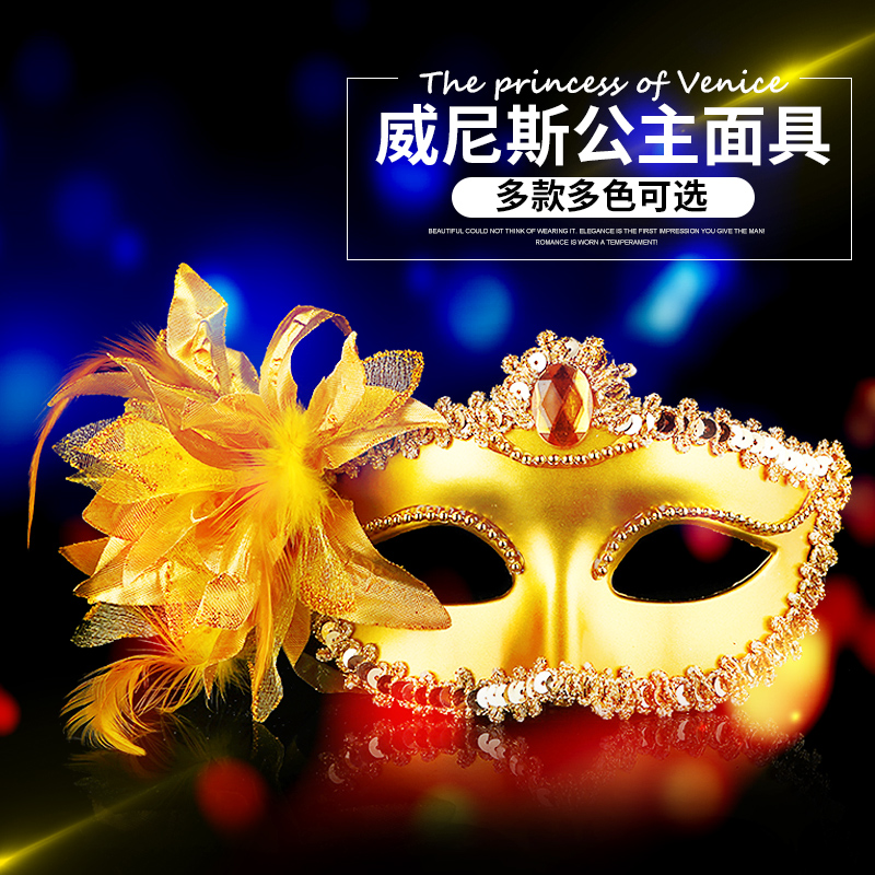 Halloween Mask Female Makeup Ball Adult Half Face Sexy Venice White Princess Fake Face Children and Males