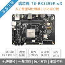 ROCKCHIP Toybrick TB-RK3399Pro X Development Board AI Artificial Intelligence Debian10 Android 8 1